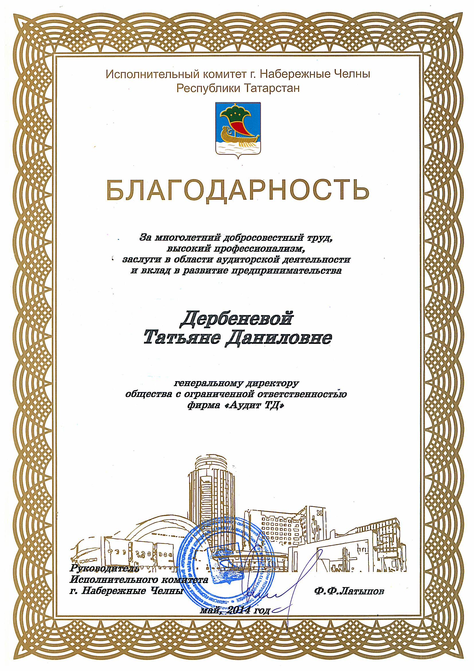 официальное поздравление за многолетний труда головам